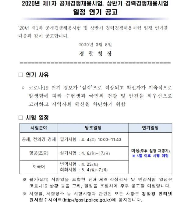 '5만여명 지원'한 경찰직 1회 공채·경채도 취소