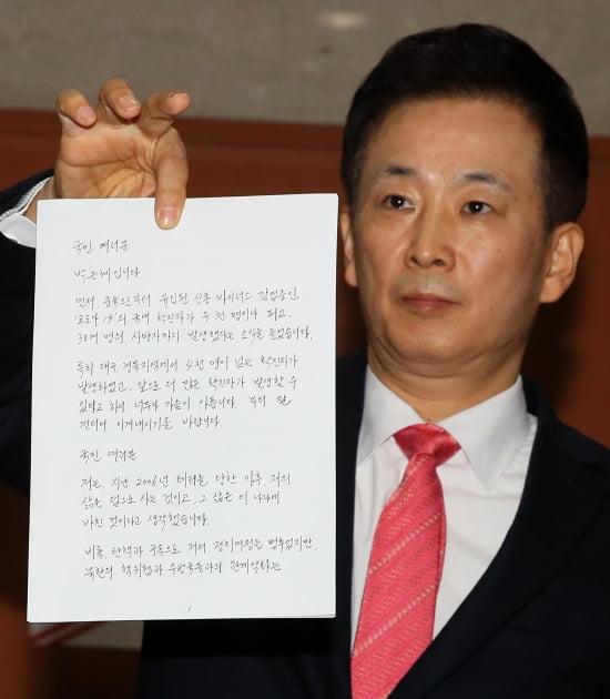 박근혜 전 대통령 변호인인 유영하 변호사가 4일 국회 정론관 앞에서 박 전 대통령의 자필 편지를 공개하고 있다.   2020.3.4 [사진=연합뉴스]