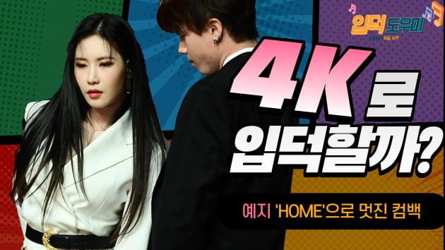 입덕4K 예지, 신곡 'HOME' 첫 무대…'남자 댄서와 멋진 안무에 눈길~'