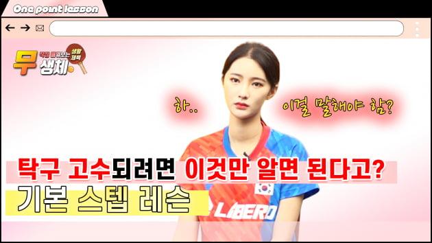 무생체   美녀 탁구 코치 장혜정의 숨겨둔 비법 대공개, '기본 스텝 레슨'
