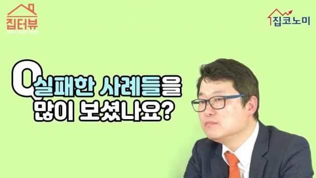 """[집코노미TV] """"지급 갭투자하면 지옥문 열립니다"""""""