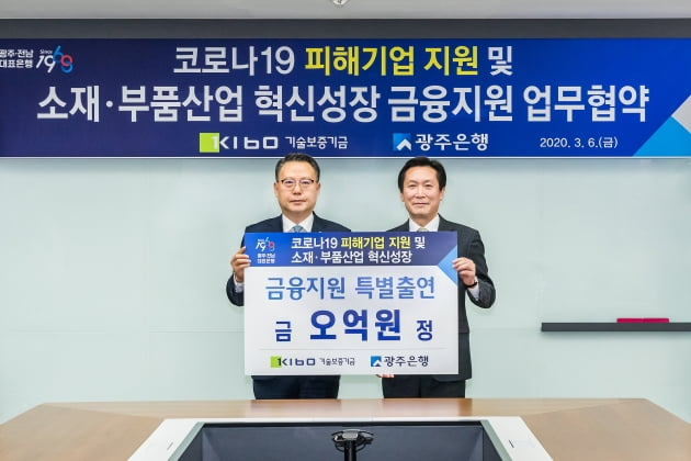 광주은행, '코로나19' 피해기업 지원 기금 5억원 출연