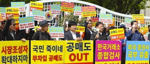 코로나19에 휘청이는 한국 증시, 정부 대책은…공매도 금지 기대