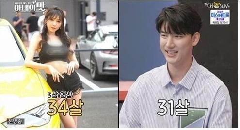 노지훈, 이은혜 부부 '아내의 맛' 출연/사진=TV조선 '아내의 맛' 영상 캡처