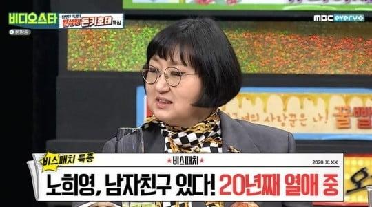 '비디오스타' 노희영/사진=MBC에브리원 '비디오스타' 영상 캡처