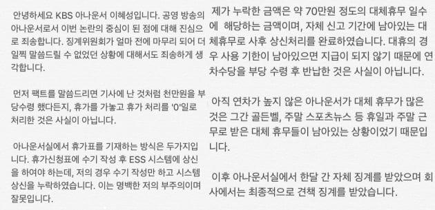 /사진=이혜성 인스타그램