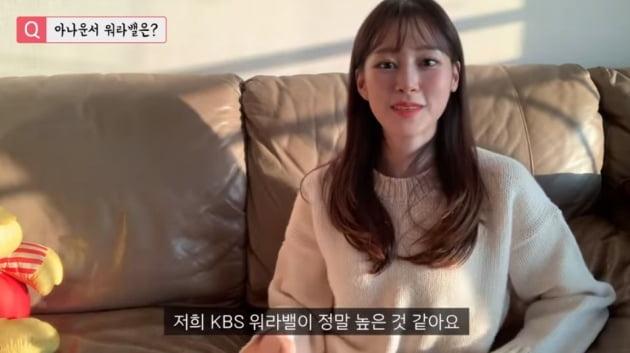 박소현 아나운서/사진=박소현 아나운서 유튜브 영상 캡처