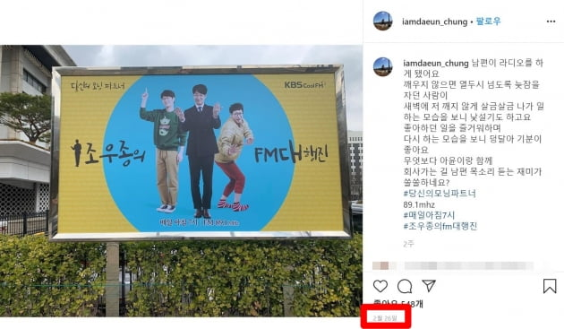 징계 발표가 있었던 2월 26일 정다은 아나운서 인스타그램 게시물/사진=정다은 아나운서 인스타그램 캡처