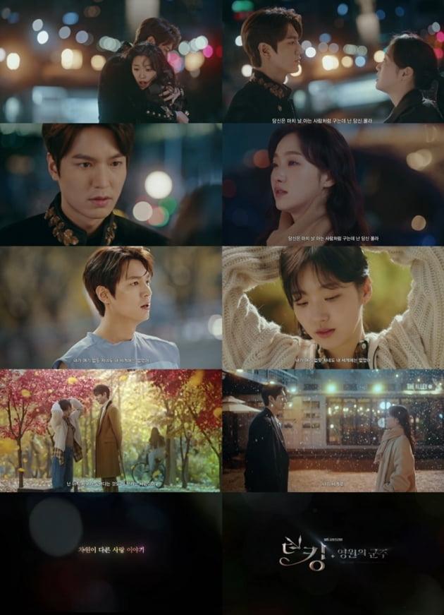 /사진=SBS 새 금토드라마 '더킹-영원한 군주' 티저 영상 캡처