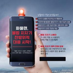 화물운송 전문업체 ㈜화물맨, 불법 지지기 전방위적 대응 시작
