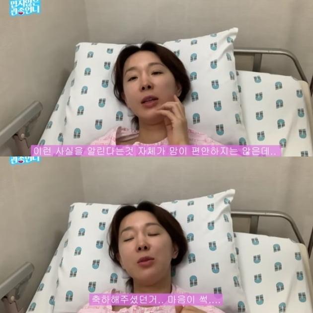 이지혜 유산 고백/사진=유튜브 채널 '밉지 않은 관종언니' 영상 캡처