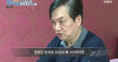 임영규 165억 재산, 견미리 이혼 후 2년 6개월 만에 탕진