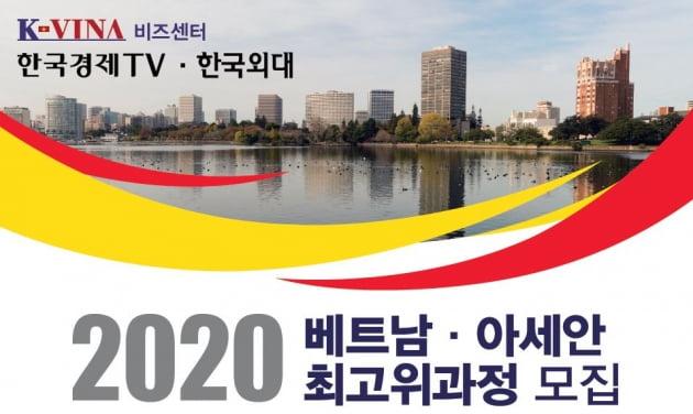 한경TV-한국외대, '베트남·아세안 최고위과정' 4기 교육생 모집