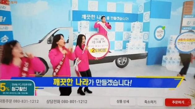홈쇼핑 SK스토아, 미래통합당 연상 방송 논란