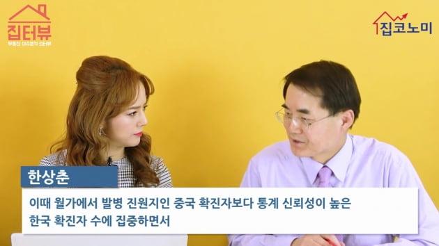 """[집코노미TV] """"외환위기·깡통주택 우려는 아직 일러"""""""