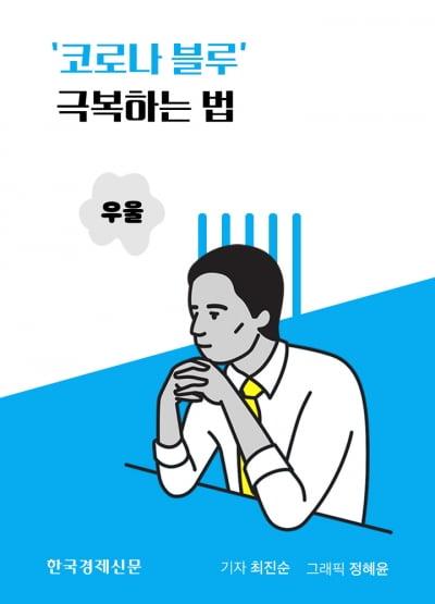 (카드뉴스) '코로나 블루' 잘 극복하는 비결