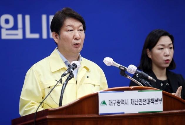 권영진 시장, 신천지 행정조사 관련 발표 [사진=연합뉴스]