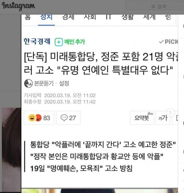 출처 - 정준 인스타그램