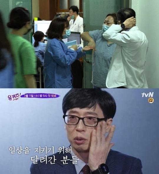 '다큐멘터리 3일', '유퀴즈온더블럭' 유재석 /사진=KBS 제공, tvN 방송화면 캡처