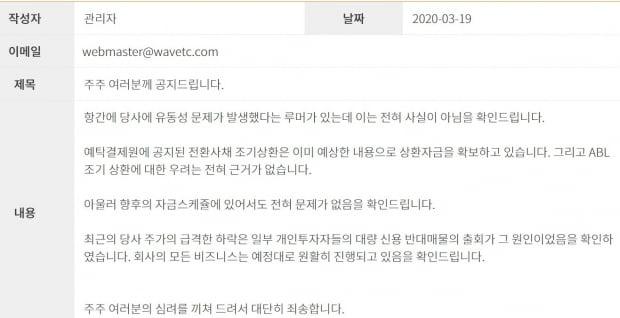 웨이브일렉트로닉스 홈페이지 캡처.