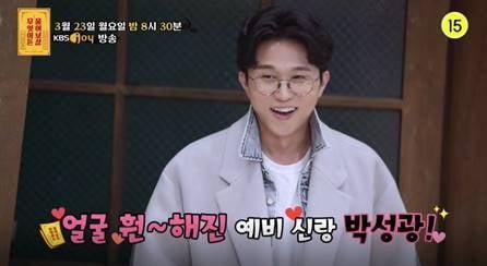 박성광 여자친구 각방위기/사진=KBS joy '무엇이든 물어보살' 영상 캡처