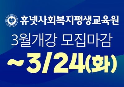 휴넷사회복지평생교육원, '사회복지사 2급 이론완성 패키지' 3월 개강반 마감 임박