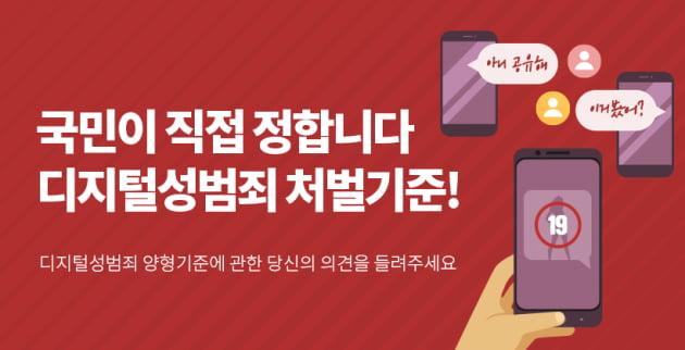 공동소송 플랫폼 '화난사람들'이 3일 디지털 성범죄 양형기준을 마련 중인 대법원 양형위원회에 국민 의견을 전달하는 캠페인을 진행하고 있다. 화난사람들 제공