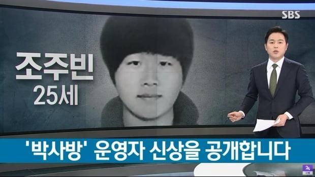 23일 SBS가 성착취 영상 유포를 위한 텔레그램 비밀 채팅방인 '박사방' 운영자의 신상을 공개했다. SBS 뉴스 캡쳐
