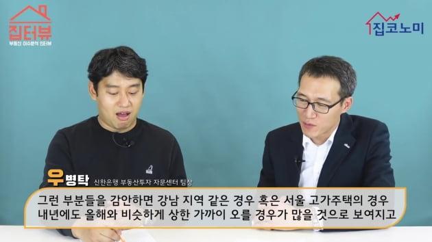 """[집코노미TV] """"다주택자 압박 이제 시작…2022년까지 보유세 급등"""""""