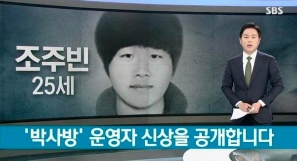 /사진=SBS '뉴스8' 영상 캡처