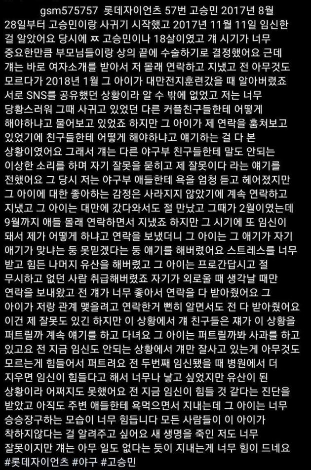 /사진=고승민 전 여자친구 A 씨 인스타그램 캡처