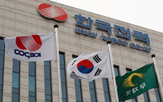 한국전력의 전남 나주 본사. 연합뉴스