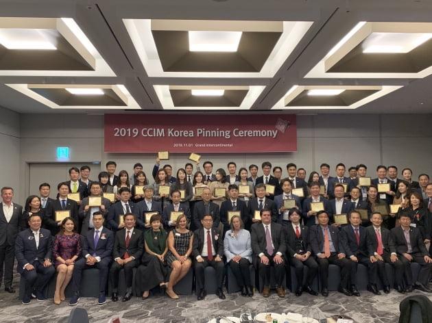 CCIM 한국협회, 2019년 수료식