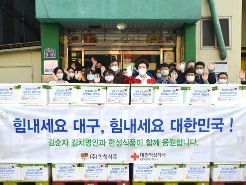 한성식품, 대구지역 취약계층에 김치 2톤 기부