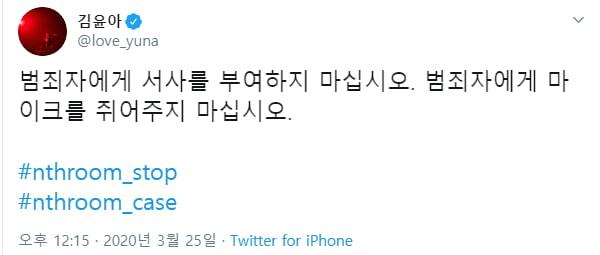 """조주빈 '악마의 삶' 발언에 김윤아 """"범죄자에게 서사를 부여하지 마세요"""""""