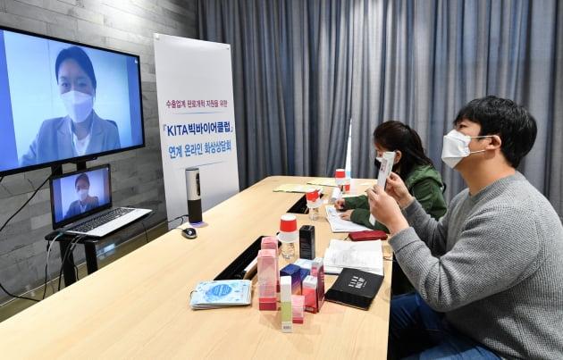 무역협회, 온라인 화상 수출상담회 개최