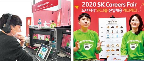 SK그룹은 상반기 정기채용을 앞두고 오는 31일부터 다음달 3일까지 온라인 채용박람회를 연다. SK 인사담당자들이 지난 14~15일 채용정보를 제공하기 위해 영상을 촬영했다. 김범준  기자  bjk07@hankyung.com