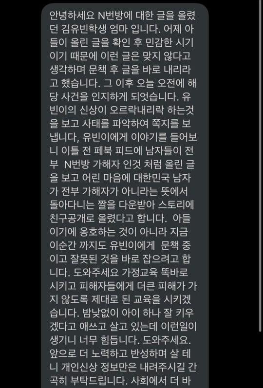 /사진=김유빈 모친 트위터 DM 캡처