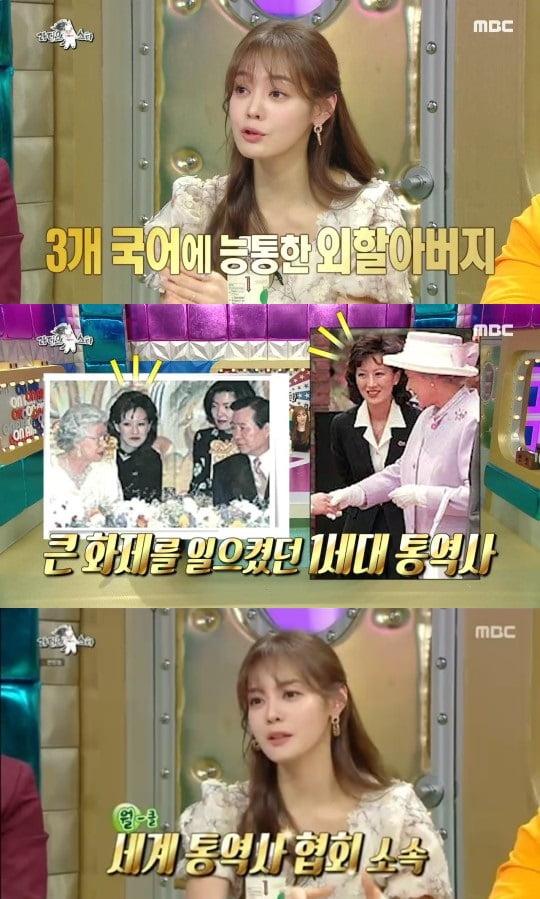 '라디오스타' 안현모 /사진=MBC 방송화면 캡처