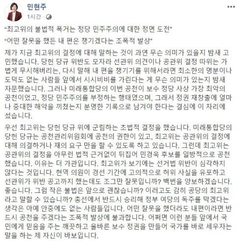민현주 전 의원 페이스북 캡처