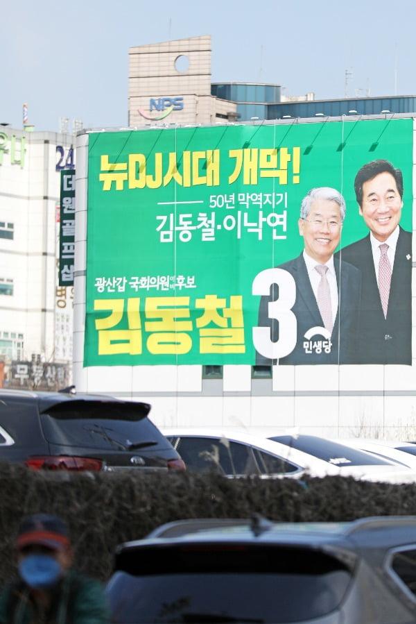 25일 오후 광주 광산구 김동철 민생당 예비후보 선거사무소 건물 외벽에 김 의원이 이낙연 전 국무총리와 함께 찍은 사진이 대형현수막으로 내걸려 있다. /사진=뉴스1