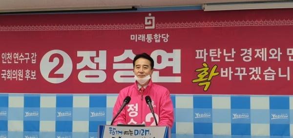 정승연 미래통합당 인천 연수갑 후보가 26일 오후 인천 연수구 브리핑룸에서 출마 선언을 하고 있다. /사진=정 후보 선거캠프 제공