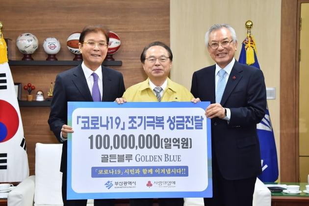 골든블루,코로나19 극복성금 1억원 전달