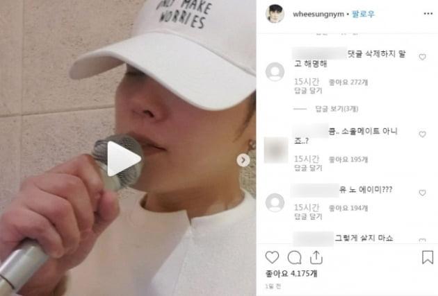 에이미 폭로 후 휘성에게 해명을 요구하는 사람들/사진=휘성 인스타그램 캡처