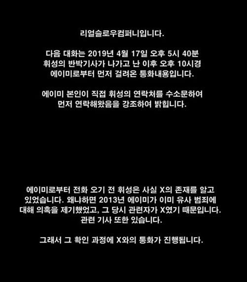 휘성 측이 공개했던 녹취록/사진=영상 캡처