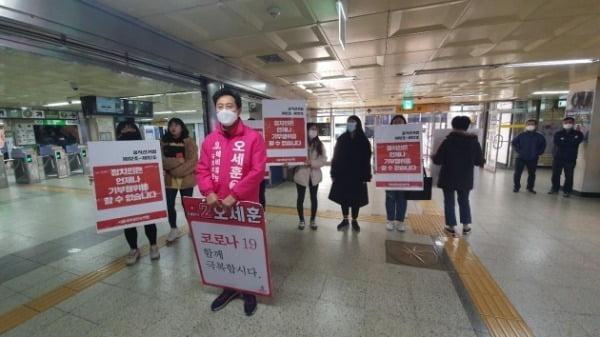 지난 23일 오세훈 미래통합당 서울 광진을 후보를 둘러싸고 피켓시위를 하고 있는 서울대학생진보연합의 모습. /사진=오 후보 측 제공
