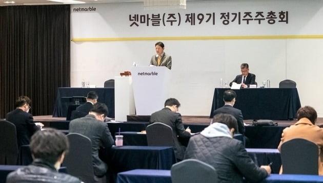 넷마블 정기 주총이 27일 서울 구로구 지밸리컨벤션에서 열렸다. / 사진=넷마블 제공