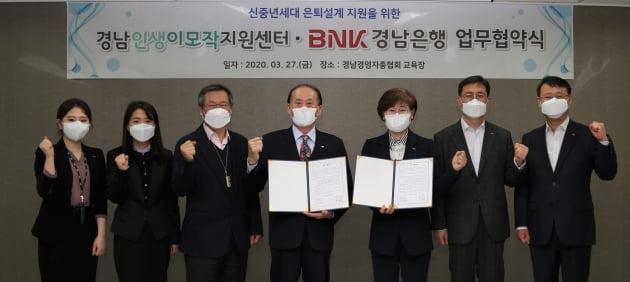 BNK경남은행, 경남인생이모작센터와 은퇴설계 지원 업무 협약