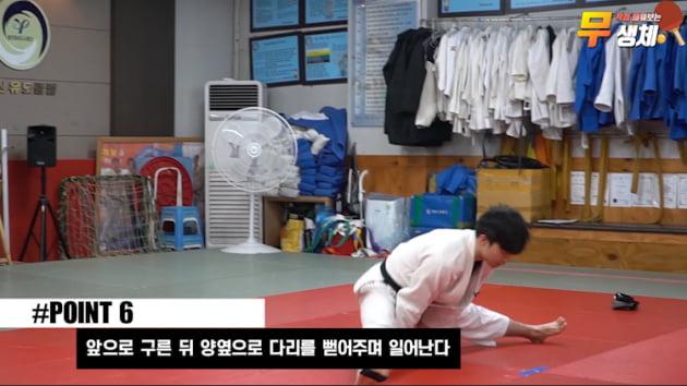 무생체 | 훈남 유도 강사 김연균의 유도 레슨, '유도 구르기, 낙법 레슨'