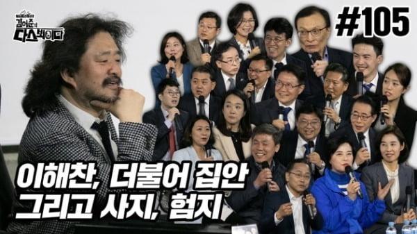 국내 대표적 진보진영 스피커인 방송인 김어준 씨가 지난 27일 유튜브 방송을 통해 더불어시민당 지지를 호소했다. /사진=유튜브 채널 딴지방송국